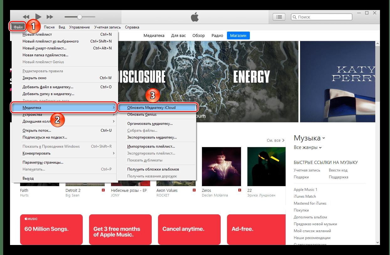 Обновить медиатеку iCloud в программе iTunes на компьютере