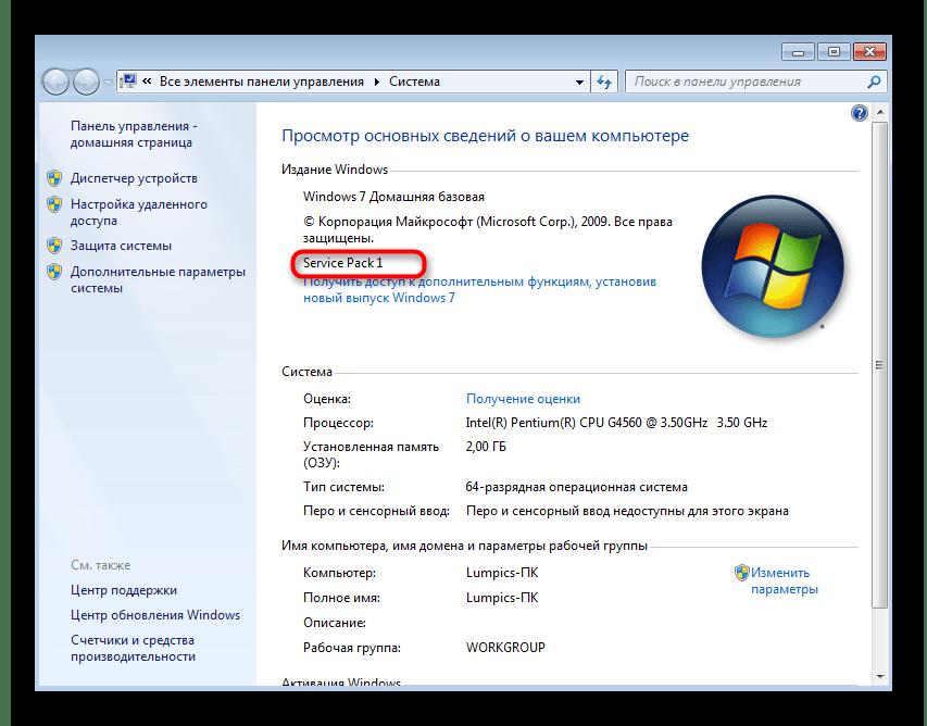 Обновление операционной системы Windows 7 до последней версии Service Pack 1