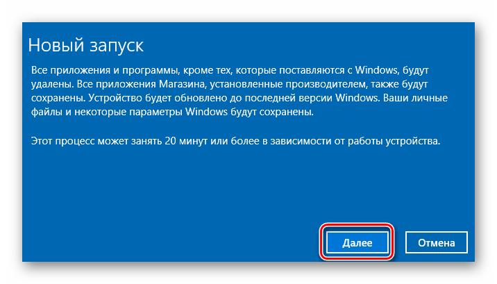 Общая информация о процессе переустановки Windows 10 и нажатие кнопки Далее