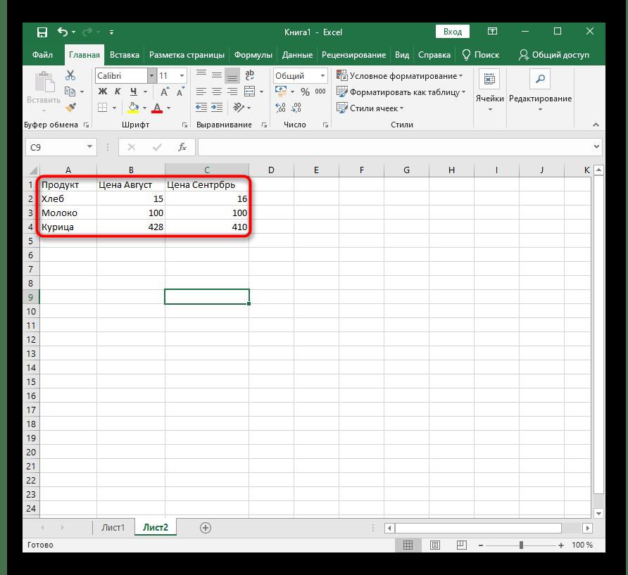 Обзор второго примера создания функции в функции Excel