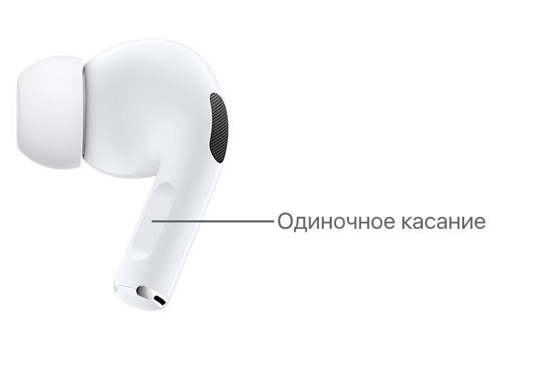 Одиночное касание датчика нажатия для ответа на звонок в AirPods Pro
