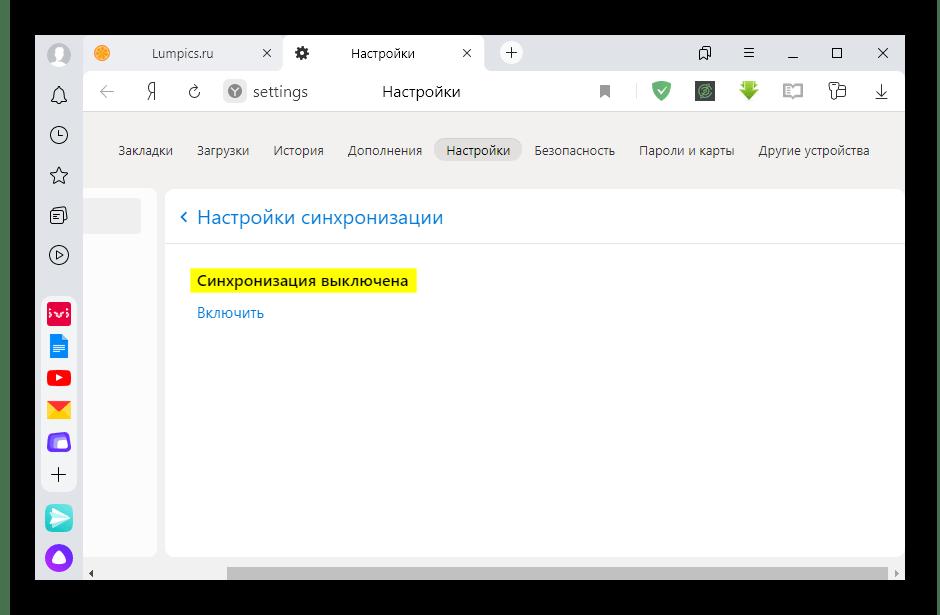 Окно подтверждения отключения синхронизации Яндекс.Браузера