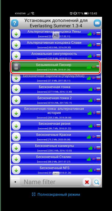 Окончание загрузки аддона для установки модов на бесконечное лето на Андроид посредством ES Mod Manager