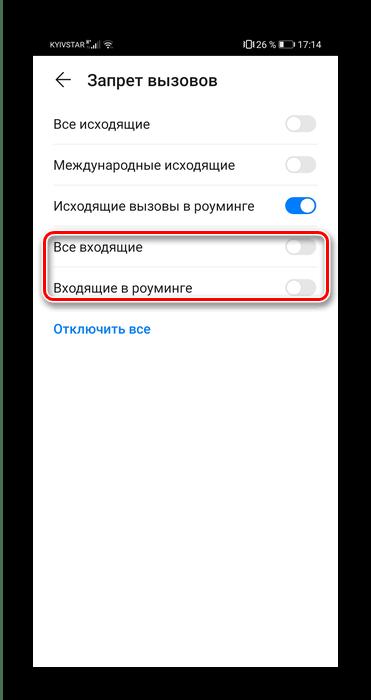 Опции запрета входящих вызовов системным средством Android