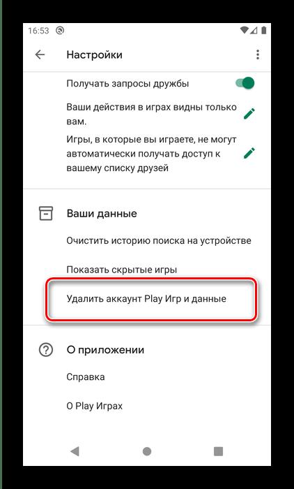 Опция удаления данных в профиле Google Play Игры для начала игры заново на Android