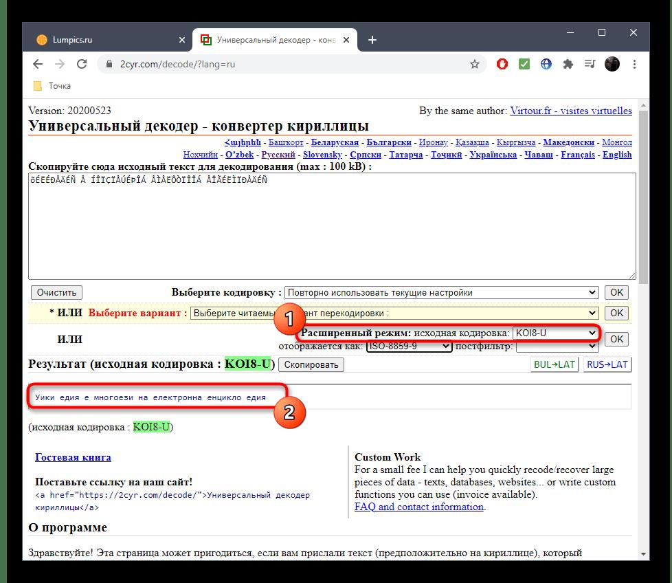 Определение читаемого вида кодировки при ее распознавании через онлайн-сервис 2cyr