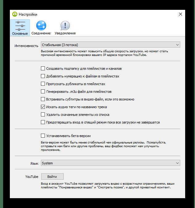 Основные настройки 4K Video Downloader