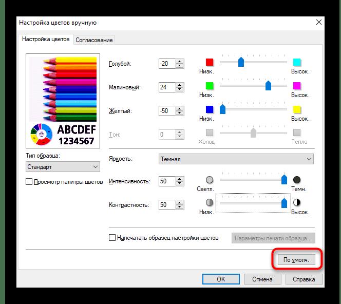 Откат настроек цвета при подготовке принтера Canon к печати фотографий