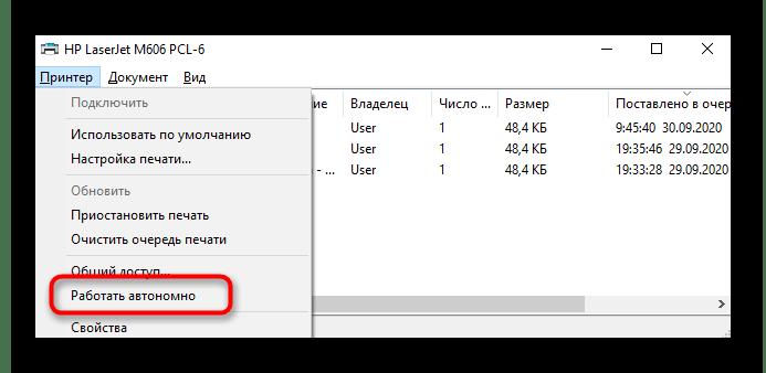 Отключение автономного режима работы при решении проблем с печатью принтера HP