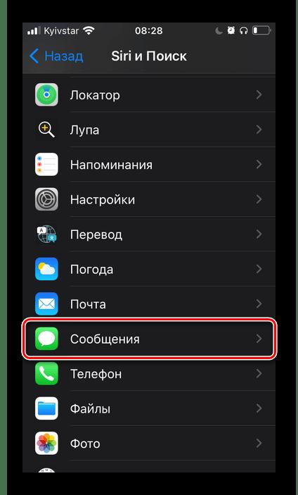 Отключение работы Siri в отдельных приложениях в настройках iPhone
