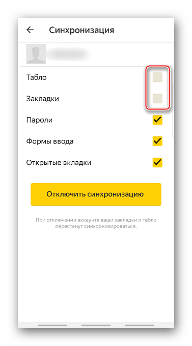 Отключение синхронизации части данных в мобильном Яндекс.Браузере