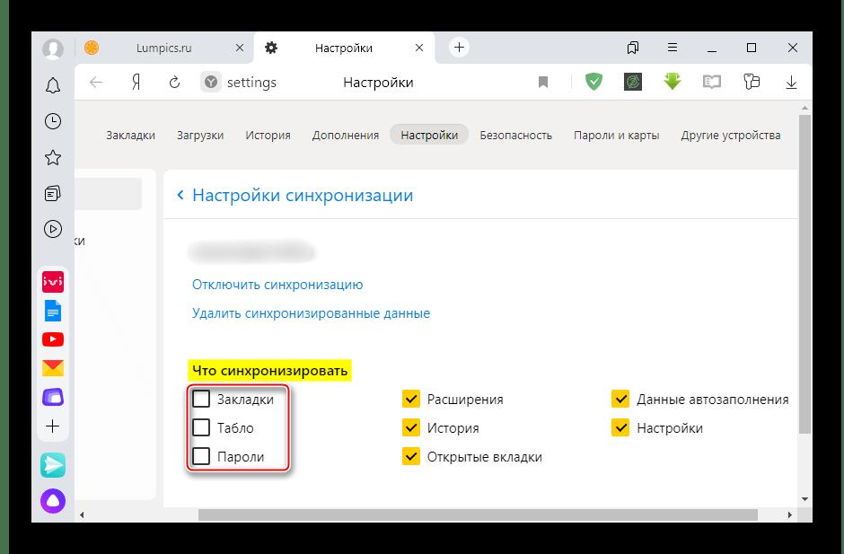 Отключение синхронизации части данных в Яндекс.Браузере