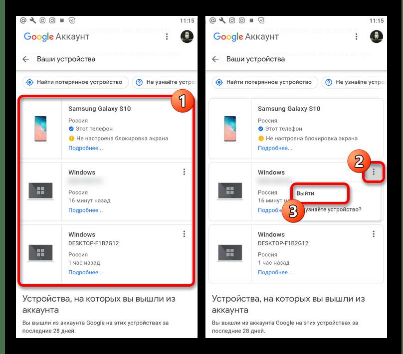 Отключение устройства из общего списка в настройках Google на телефоне