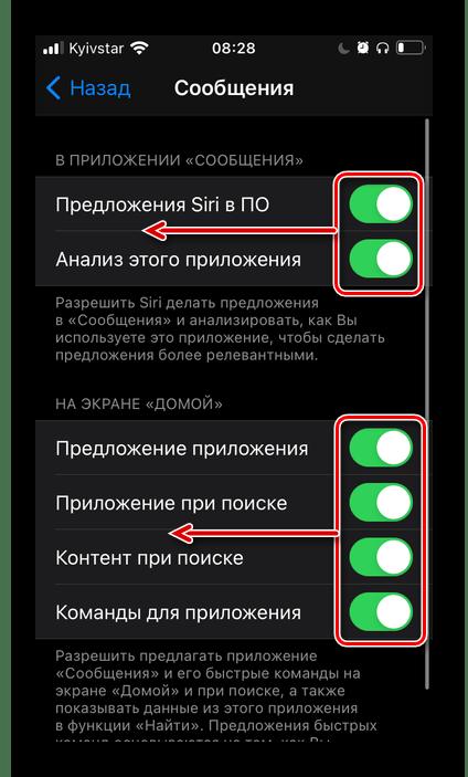 Отключение всех функций Siri для отдельных приложений в настройках iPhone