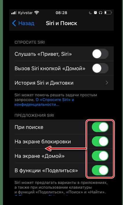 Отключение всех предложений Siri в настройках iPhone