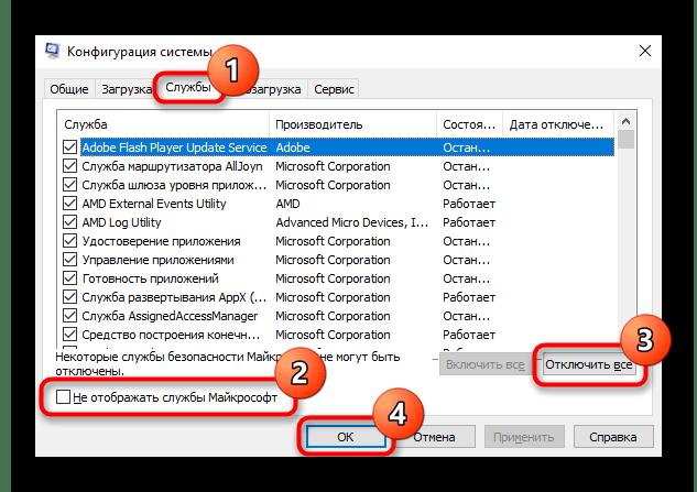 Отключение запуска всех служб через приложение Конфигурация системы при поиске причины неработающих клавиш на клавиатуре