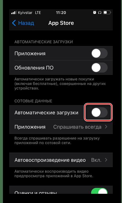 Отключить автоматически загрузки ПО по сотовой сети из App Store в настройках iOS на iPhone