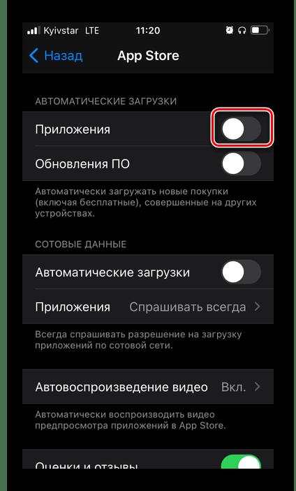 Отключить автоматическую установку приложений из App Store в настройках iOS на iPhone