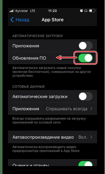 Отключить обновление ПО из App Store в настройках iOS на iPhone