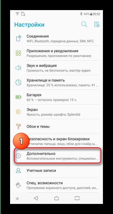 Открыть дополнительные настройки для создания скриншотов на смартфонах ASUS посредством кнопки недавние приложения