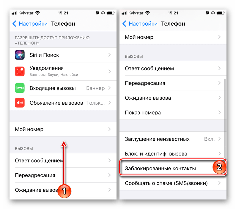 Открыть и посмотреть заблокированные контакты в параметрах приложения Телефон на iPhone
