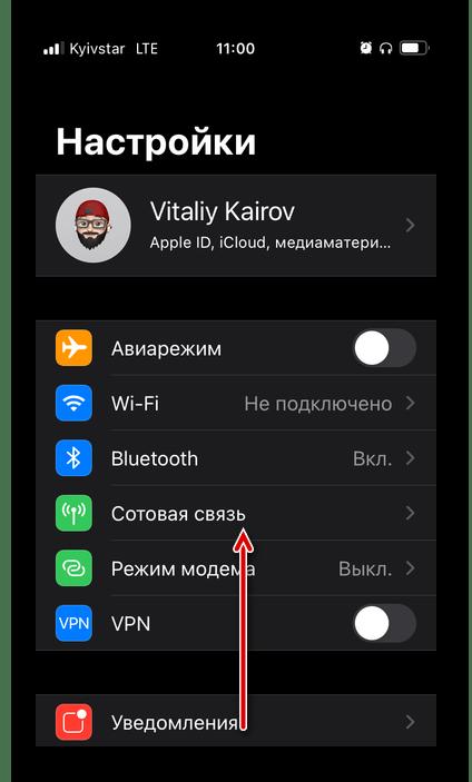 Открыть и прокрутить вниз настройки iOS на iPhone