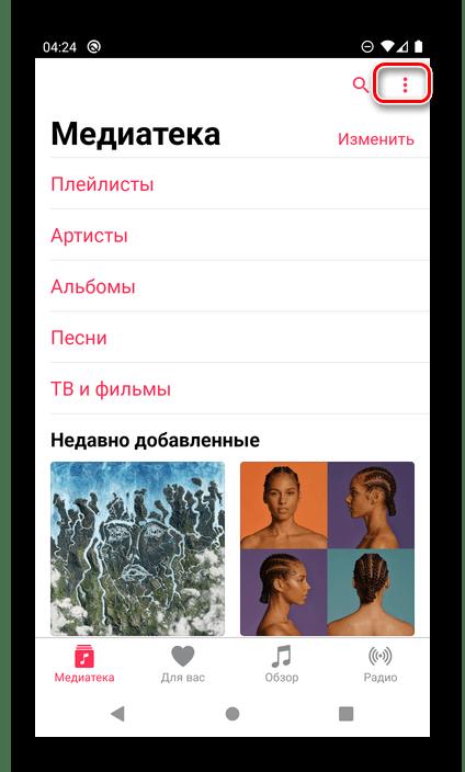 Открыть меню приложения Apple Music на Android
