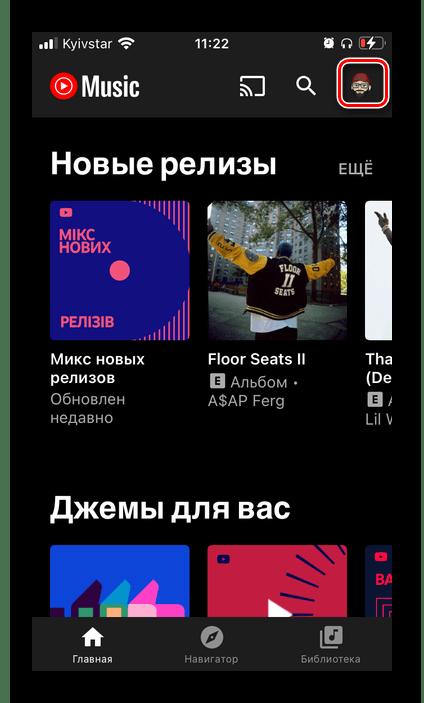 Открыть меню приложения YouTube Музыка на iPhone