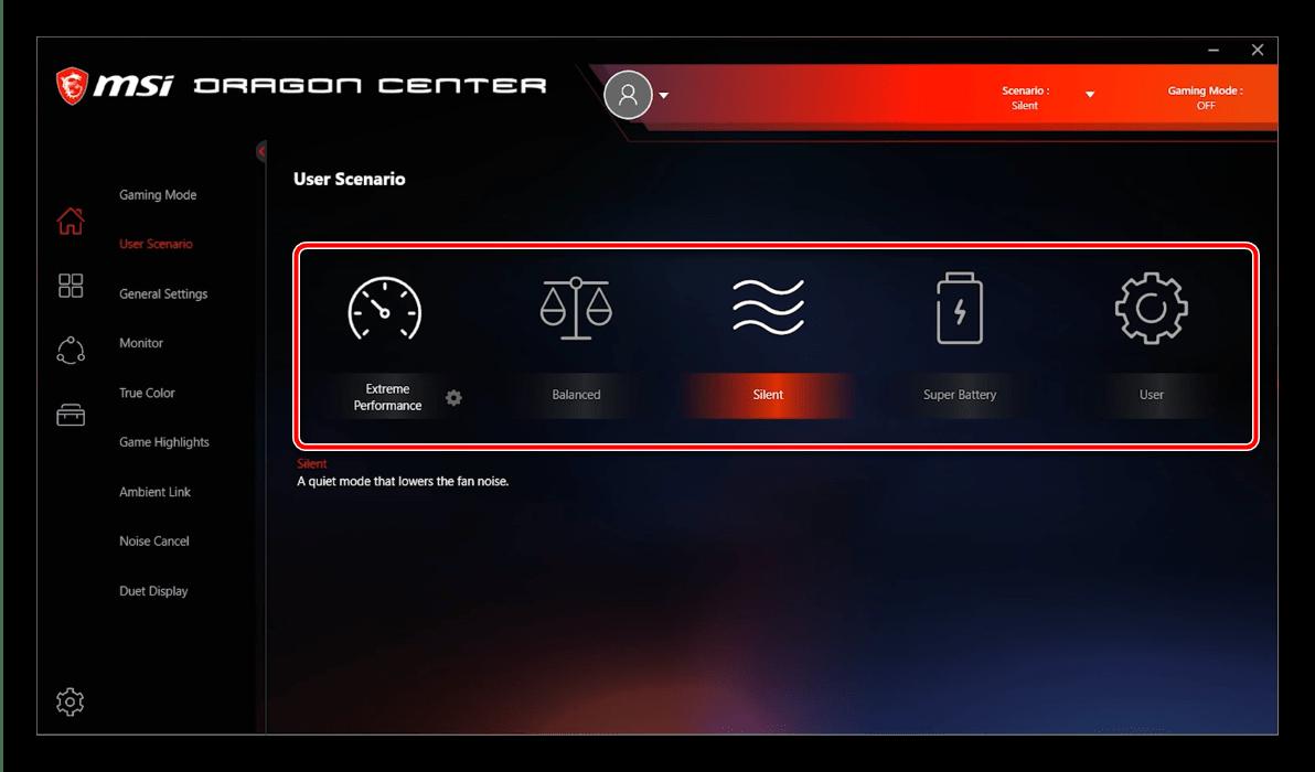 Открыть меню режимов работы для настройки программы MSI Dragon Center