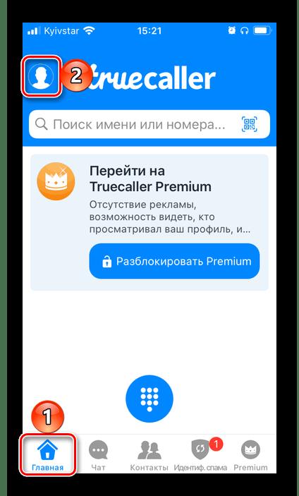 Открыть меню своего профиля в приложении Truecaller для iPhone