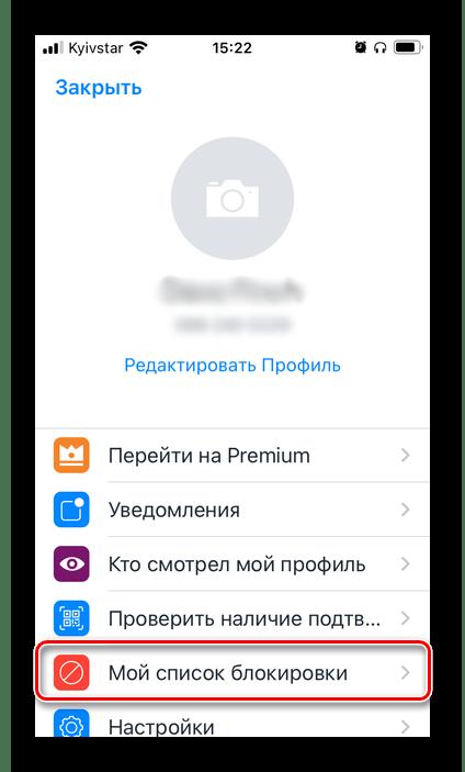 Открыть мой список блокировки в приложении Truecaller для iPhone