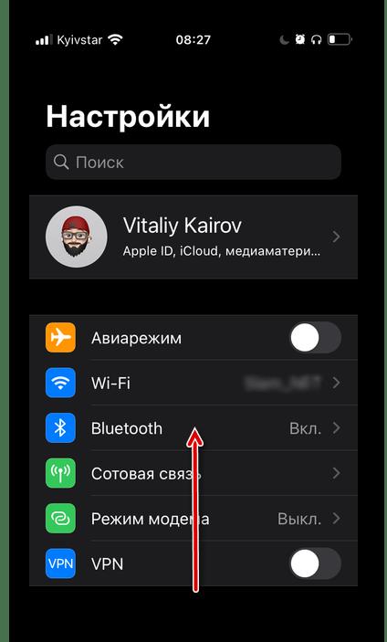 Открыть Настройки для отключения Siri на iPhone