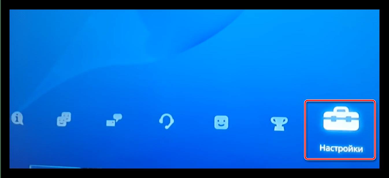Открыть настройки для включения зарядки Dualshock 4 в режиме ожидания