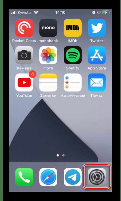Открыть настройки iOS на iPhone