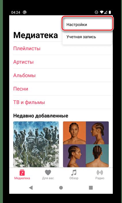 Открыть настройки приложения Apple Music на Android