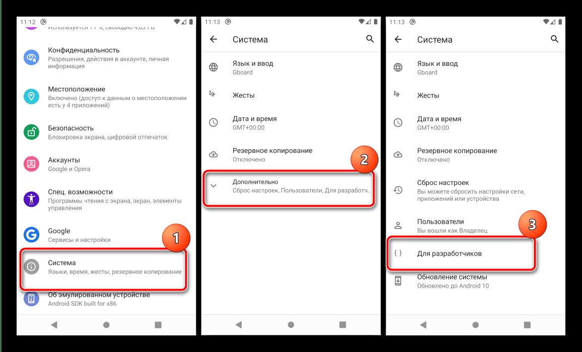 Открыть настройки разработчиков для изменения формы иконок на чистом Android посредством системных средств