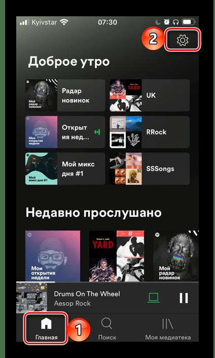 Открыть настройки своего профиля в мобильном приложении Spotify для iOS и Android