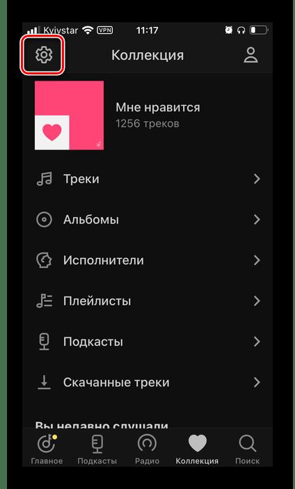 Открыть Настройки в приложении Яндекс.Музыка на iPhone