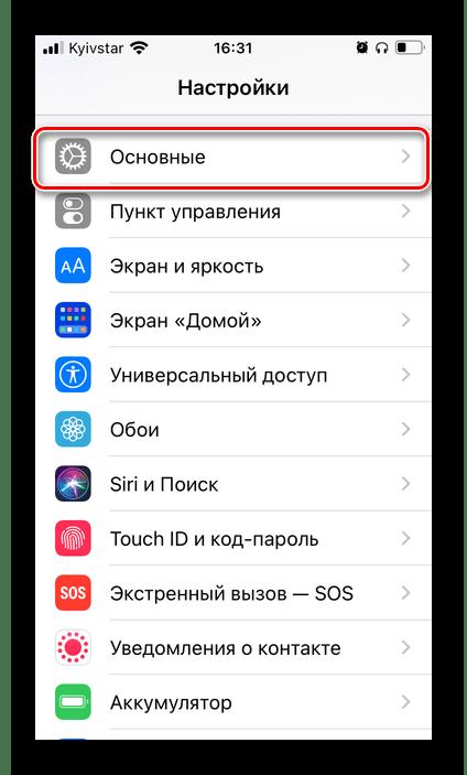 Открыть Основные настройки iPhone для просмотра модели AirPods