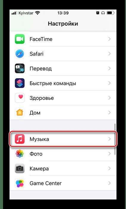 Открыть параметры приложения Музыка в настройках iPhone