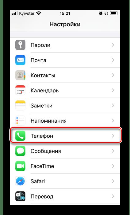 Открыть параметры приложения Телефон на iPhone