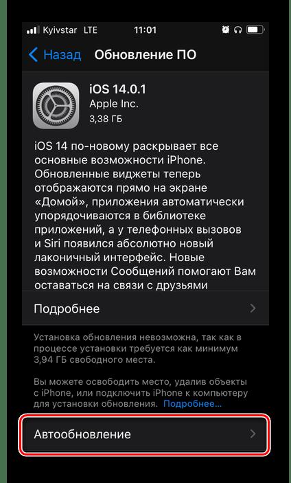 Открыть подраздел Автообновление в настройках iOS на iPhone