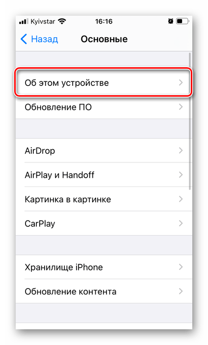 Открыть подраздел Об этом устройстве в настройках iPhone