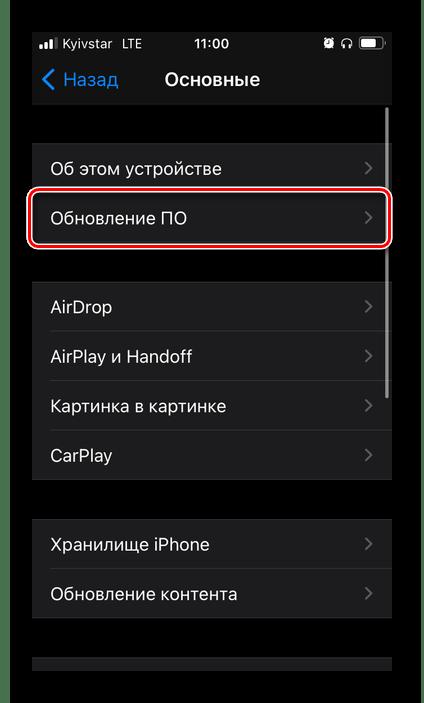 Открыть подраздел Обновление ПО в настройках iOS на iPhone