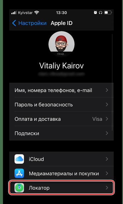 Открыть приложение Локатор в настройках iOS на iPhone