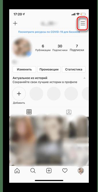 Открыть профиль для возврата поста их архива в мобильной версии Инстаграм