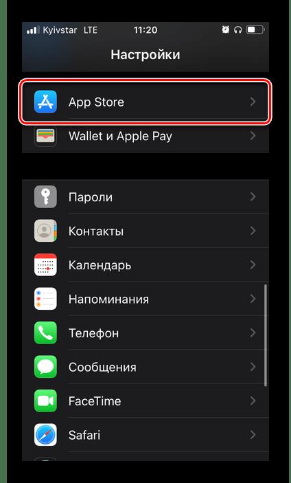 Открыть раздел App Store в настройках iOS на iPhone