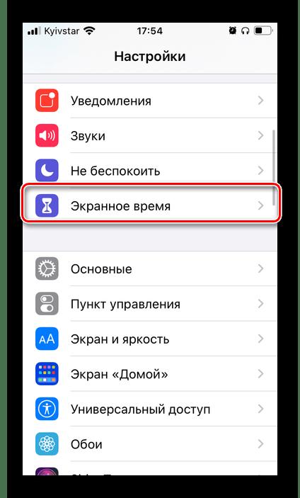 Открыть раздел Экранное время в настройках iPhone
