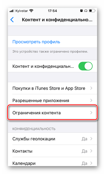 Открыть раздел Ограничения контента в настройках конфиденциальности на iPhone