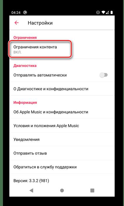 Открыть раздел Ограничения контента в настройках приложения Apple Music на Android